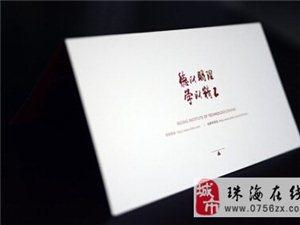 珠海北理工正式版录取通知书来袭!