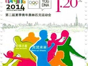 《第二届夏季青年奥林匹克运动会》纪念邮票发行通告