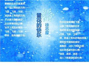 《雪花的快�贰�-徐志摩