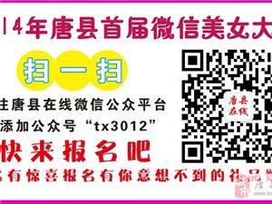 2014年唐县首届微信美女大赛开始啦~~~~~~~~美女们就等你咯~~
