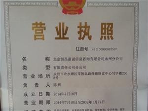 永州首家正规无抵押无担保信用贷款