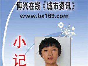 【新闻习作】博兴在线小记者班兴福班走进兴福镇敬老院