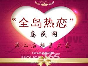 """岛民网第二届""""全岛热恋""""相亲大会火热报名!要结婚,你就来!"""