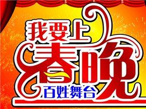 【中国梦 寻乌情】百姓舞台――我要上春晚