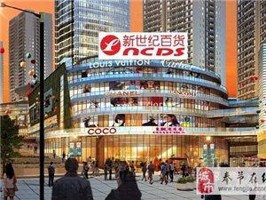 新举措:新世纪百货强势入驻奉节滨江国际