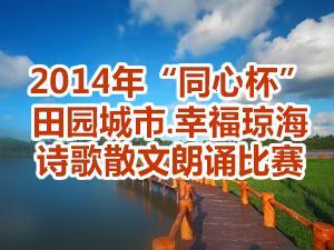 """2014年""""同心杯""""田园城市.幸福琼海诗歌散文朗诵比赛"""