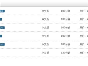 17.5影城大邑店2014-08-08放映计划表