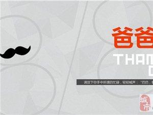 8月8日,中国爸爸节,祝已经当爸爸和准备当爸爸的男人们节日快乐!!!!