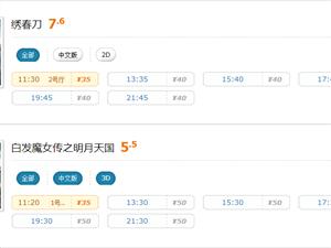 17.5影城大邑店2014-08-09放映计划表