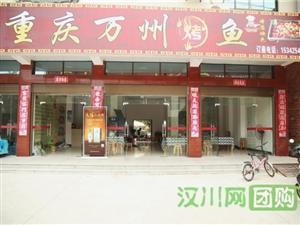 汉川重庆万州烤鱼