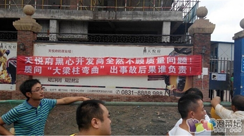"""天悦府业主疑因楼房""""大梁柱弯曲""""拉横幅集体维权"""