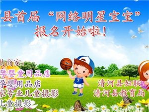 """清河县首届""""网络明星宝宝大赛""""报名进行时。。。。。。"""