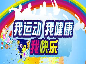 【趣味�w育挑�鹳�】��川�h2014年大�W生青年文化�