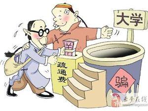 """省招办:""""三要素""""防招生诈骗"""