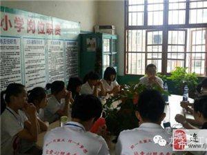 龙岩义工俱乐部看望连城县暑期支教队员�I贫困生资助