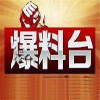 【活�印课渎≡诰��_�⒂歇�爆料啦!!