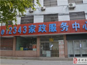 青州Ve12343家政服务网络中心,运营2年关门了?缘由?