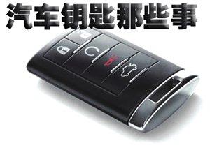 99%的人都不知道的汽车钥匙救命功能!有车族必收藏!