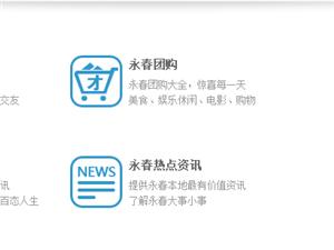 永春网维护完成启用顶级域名www.zgyc.com.cn啦!