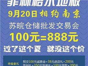 【小编推荐】菲林格尔地板――9月20日我们相约苏皖仓储批发交易会!