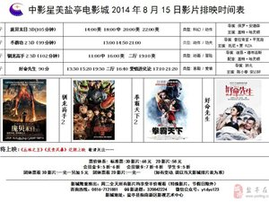 中影星美盐亭电影城2014年8月15日影片排映时间表