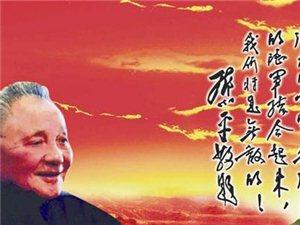 纪念邓小平110周年