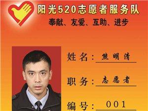 阳光520志愿者服务队(高速路口)活动召集