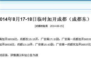 成都�F路局�P于8月17-18日�R�r加�_成都(成都�|)至�V安�榆�公告