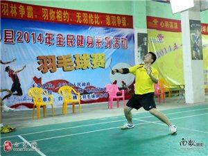 2014年白沙�h全民健身日之羽毛球比�落幕