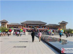 8月16号早上中国-瓜州首届张芝书法艺术节在瓜州县张芝公园开幕
