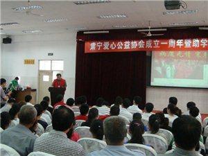 肃宁爱心公益协会成立周年暨暑期助学活动举行