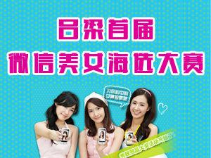 中国主页皇冠首届微信美女大赛