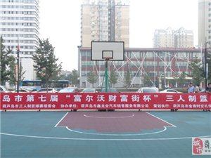 威尼斯人注册_明升网址三对三篮球开打