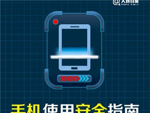 又发手机爆炸事件,用手机的必读!