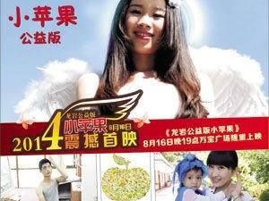 龙岩公益版《小苹果》8月16日晚震撼首映