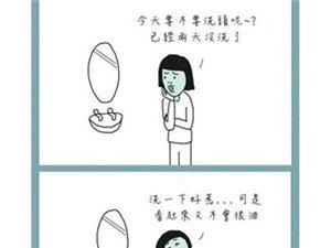 女生十大妇科病!!!