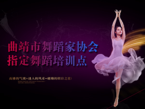 金沙网站美馨少儿舞蹈培训中心