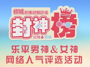 乐平男神&女神真人秀网络评选大赛