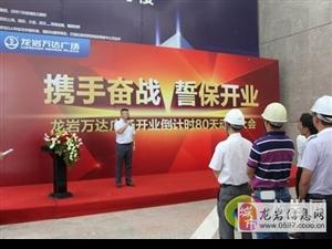 龙岩万达广场工程团队签署责任状