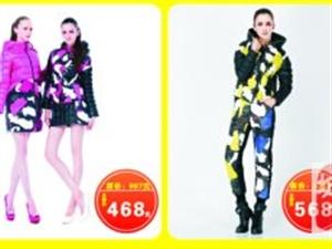 临潼艾莱依厂家大型特卖盛会 超惊喜低至98元