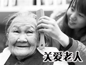 """""""�P�酃陋�老人,共度中秋佳�""""慰��敬老院空巢老人活��"""