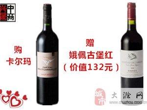 【小编推荐】中商兴晟系列三――庆中秋迎国庆,红酒大促销!