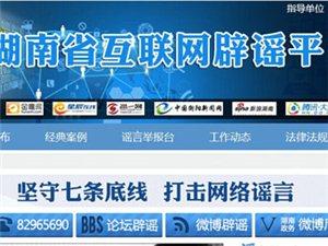 谣言的日子到头了!湖南省互联网辟谣平台正式开通