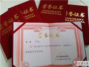 携手爱心社志愿者获得荣誉证书