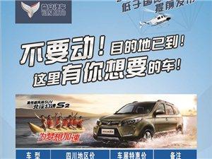益安汽车周年店庆――――-只谈优惠!不喊口号