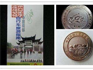"""第三届""""中国骑都""""自行车大赛"""