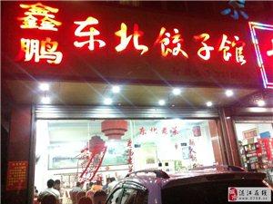 发现一家东北饺子馆不错