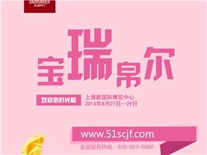 2014宝瑞帛尔上海新国际博览会欢迎您的光临!