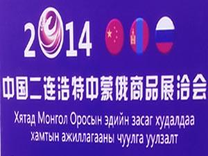 2014中国二连浩特中蒙俄经贸合作洽谈会