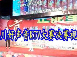 龙川好声音KTV大赛决赛现场视频